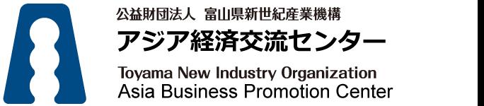 富山県新世紀産業機構 アジア経済交流センター