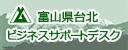 富山県台北サポートデスク