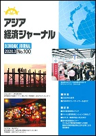 アジア経済ジャーナル